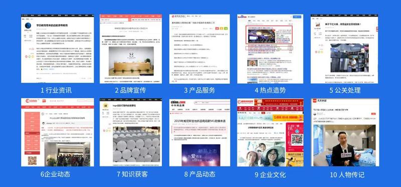 新闻营销10大应用场景