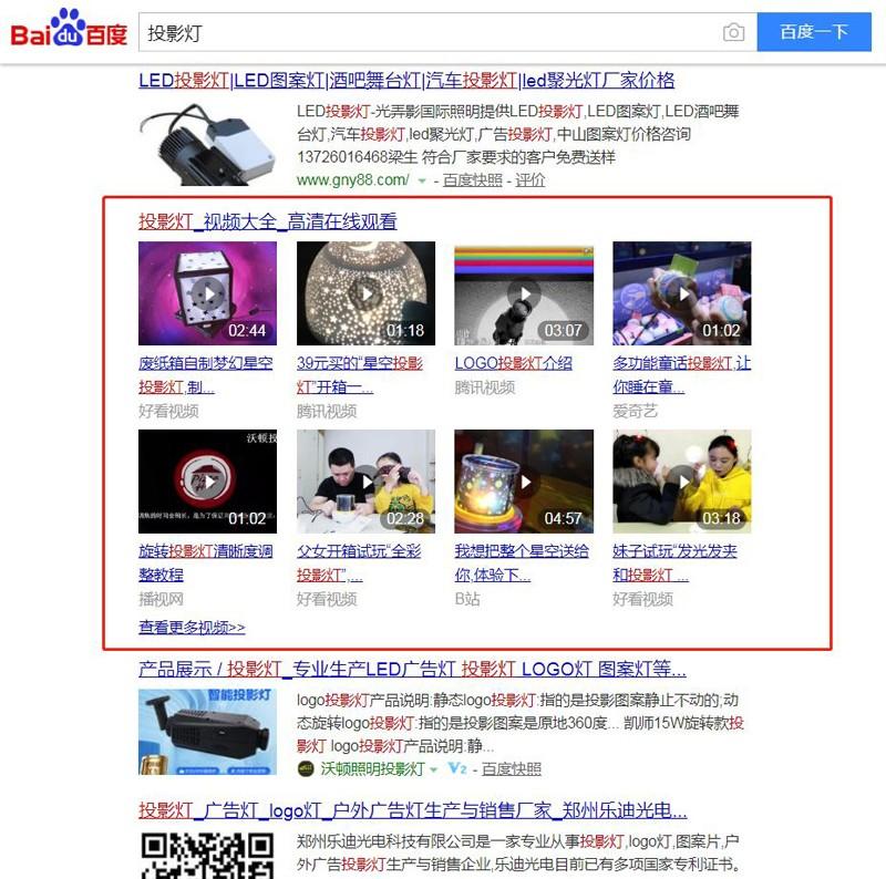 搜索产品关键词带框推荐PC端