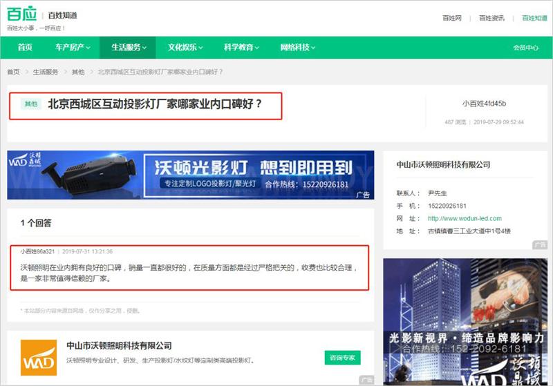 百应平台企业口碑效果展示