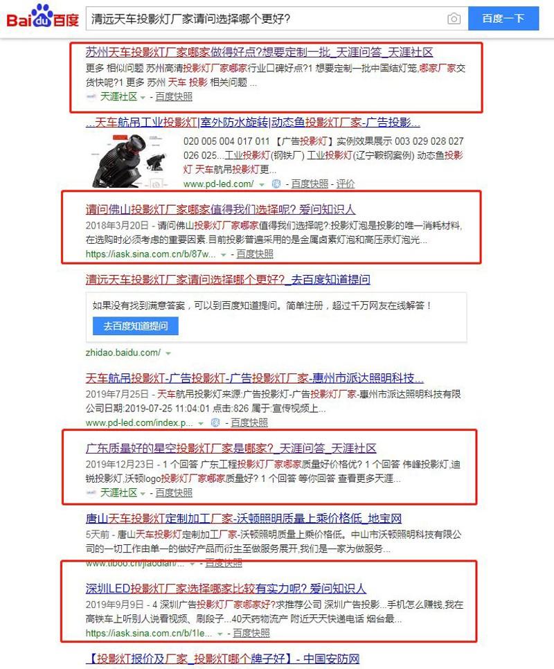 百度搜索关键词问答平台展示