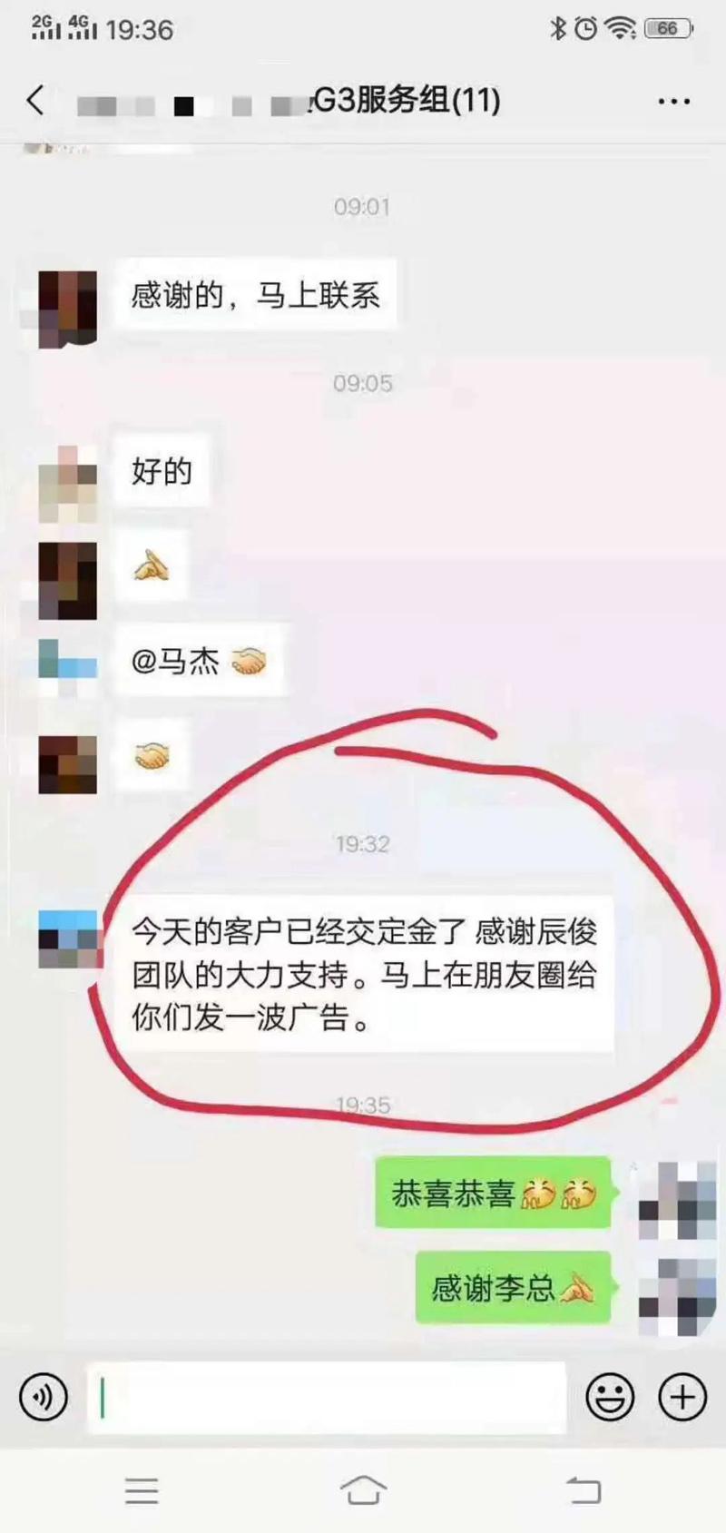 G3云推广客户反馈