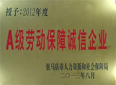 2012年誠信企業_副本.jpg