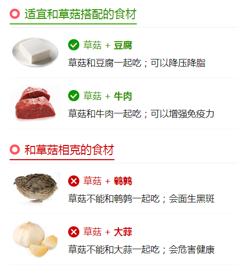 草菇不能和什么一起吃.png