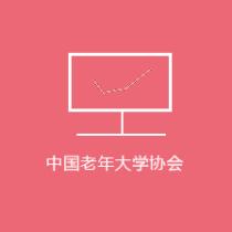 中国老年大学协会