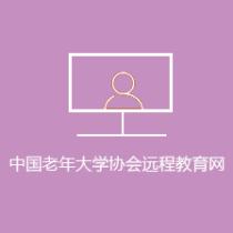 中国老年大学协会远程教育网