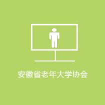 安徽省老年大学协会