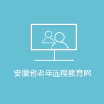 安徽省老年远程教育网