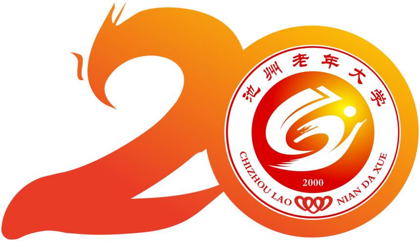 庆祝池州老年大学建校20周年