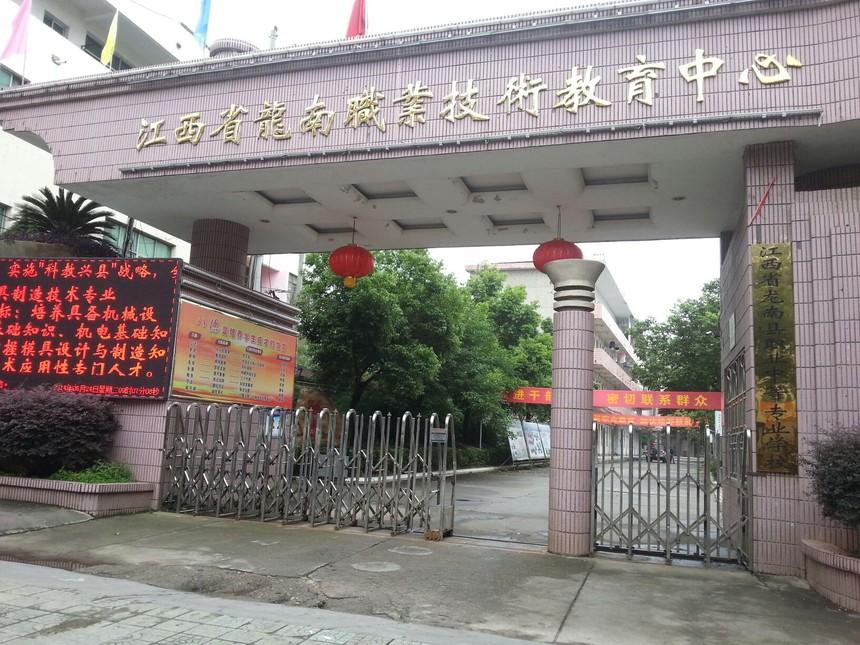 龙南县职业中等专业学校.jpg