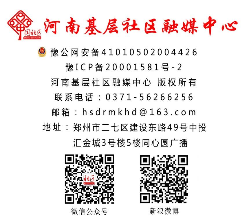 河南基层社区微信公众号.jpg