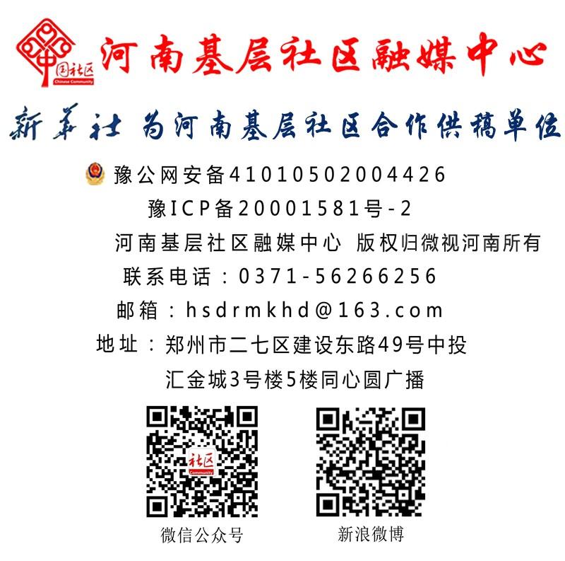 河南基层社区1.jpg