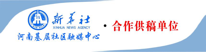 基层社区新华社供稿合作单位头图.jpg
