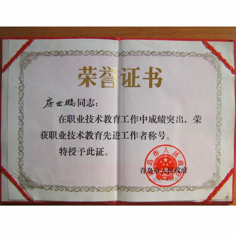 12.青岛市级优秀教师.jpg