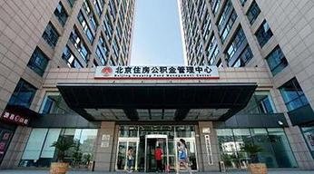 北京住房公积金贷款办理指南【官方发布】