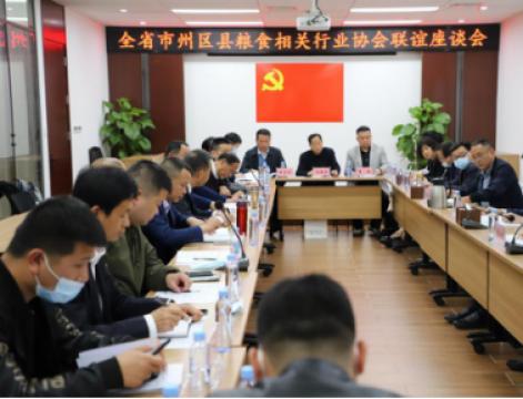 全省市州区县粮食相关行业协会联谊 座谈会成功召开