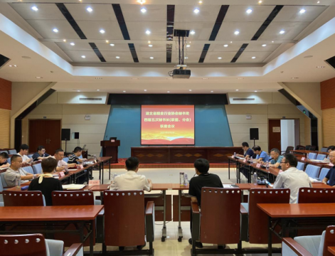 湖北省粮食行业协会秘书处(联盟、分会) 四届五次秘书长联席会议在汉召开