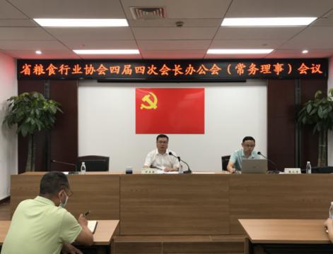 湖北省粮食行业协会第四届理事会第四次会长(常务理事)办公会成功召开