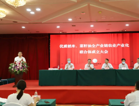 湖北省优质稻米、菜籽油全产业链农业产业化联合体成立大会在汉召开