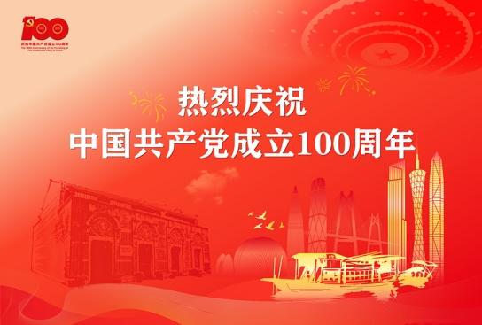 盛世华诞举国同庆 各地多种形式庆祝建党100周年
