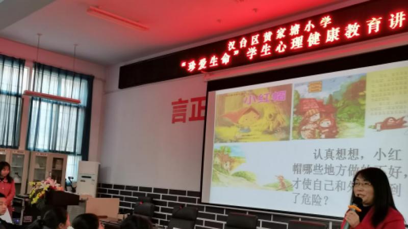 汉台区黄家塘小学举行珍爱生命健康知识讲座