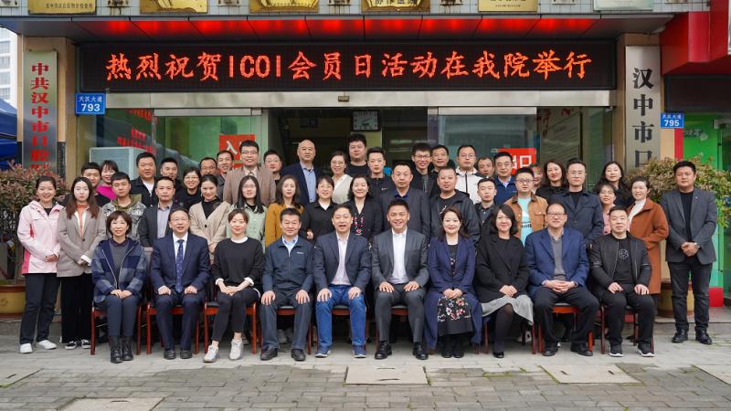 陕西省ICOI 2021年度第二次会员日活动在汉中市口腔医院举行