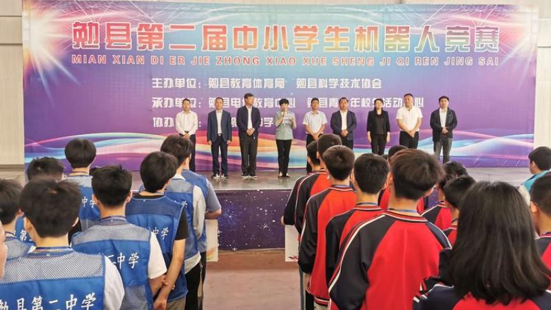 勉县青少年校外活动中心承办第二届中小学生机器人竞赛
