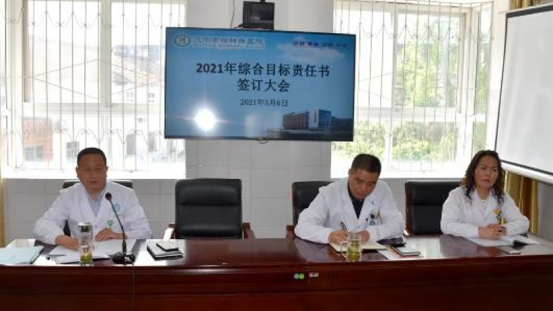 汉中市精神病医院召开2021年综合目标责任书签订大会