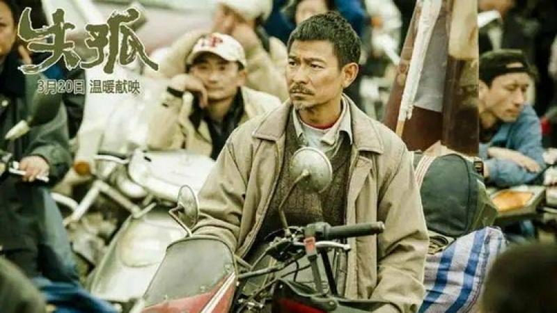 电影《失孤》原型郭刚堂找到儿子 刘德华送祝福