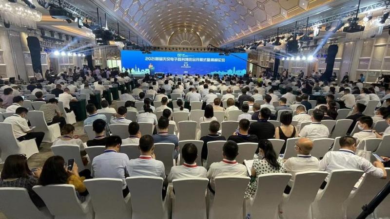2021首届天汉电子商务博览会暨高峰论坛开幕