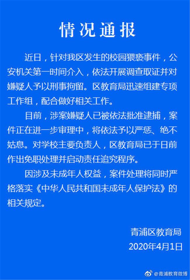 上海幼师被曝性侵 涉案嫌疑人已被依法批准逮捕