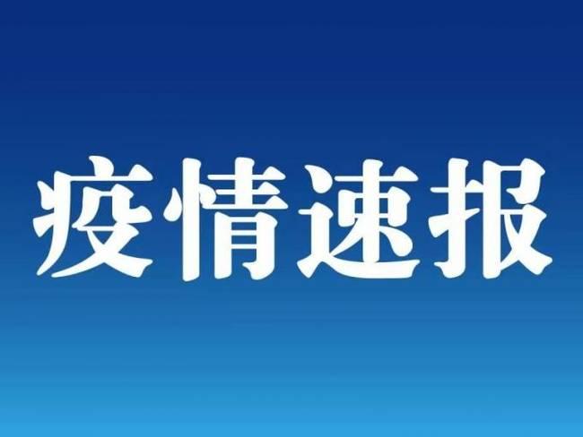 4月15日消息:31省区市新增57例无症状感染者