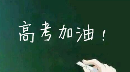 高考.png