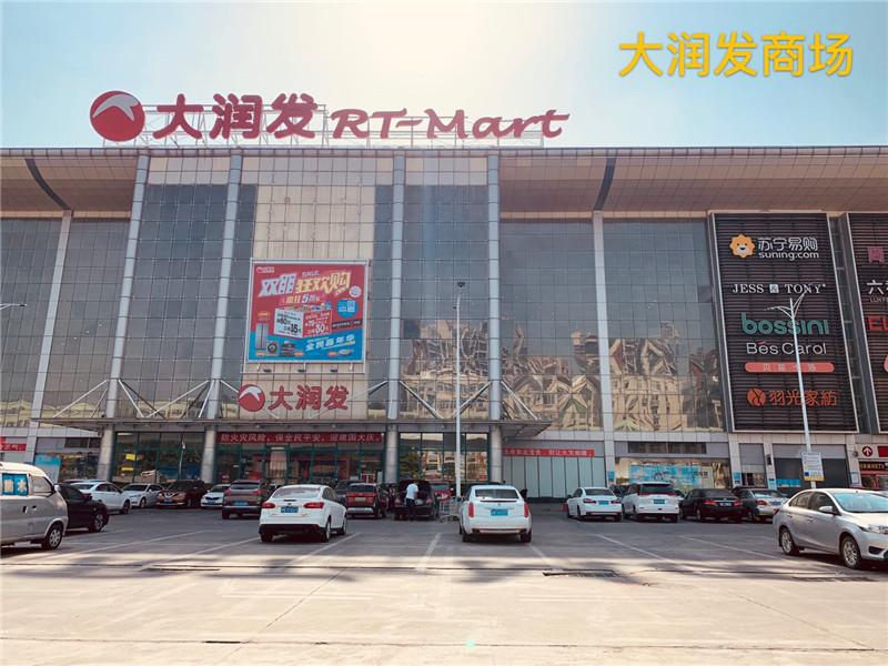 幸福新城附近的大润发商场.jpg