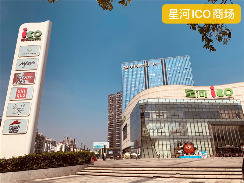 幸福新城附近的星河ICO商场.jpg