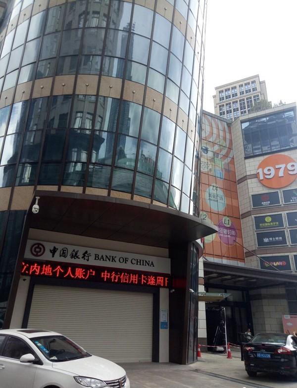 幸福新城附近中国银行.jpg