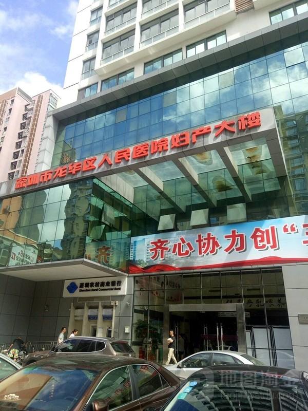 幸福新城附近的龙华妇产大楼.jpg