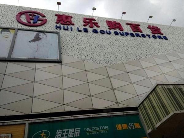 幸福新城附近的惠乐购百货.jpg