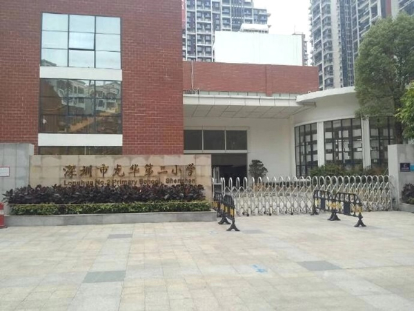 幸福新城附近的龙华第二小学.jpg