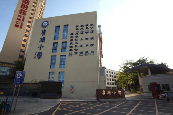 幸福新城附近的清湖小学.jpg