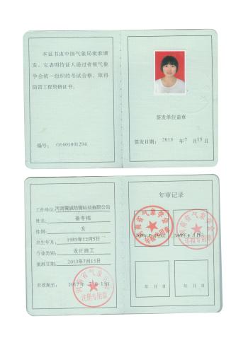 防雷工程资格证书