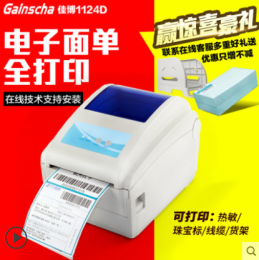 佳博GP1124D电子面单打印机E邮宝京东快递条码不干胶标签热敏机服装