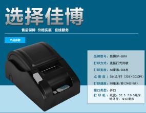 佳博GP-58FA热敏小票打印机前台收银机5890XIII并口USB票据打印机