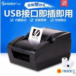 佳博GP-58MBIII餐饮美团外卖打印机58mm超市收银USB口前台收银热敏小票据打印机