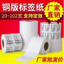 订做各种规格铜板/热敏/亚银不干胶标签纸 条码打印纸