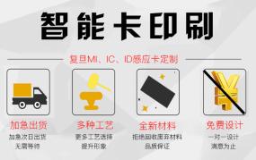 定制白卡可印刷图案制作会员卡 复旦芯片非接触式M1感应ID小区门禁卡