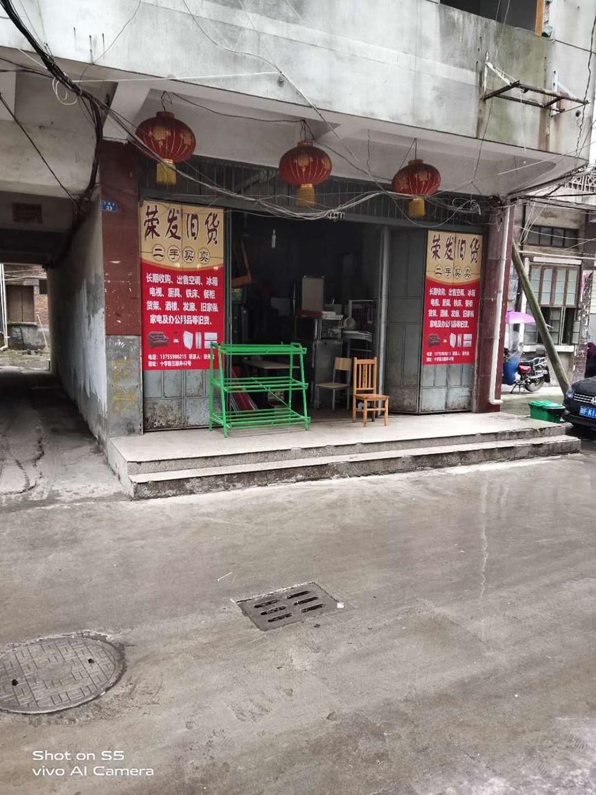 东乡荣发旧货市场.jpg