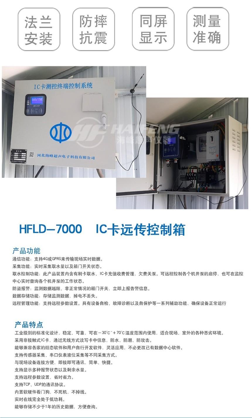 电表机井控制柜