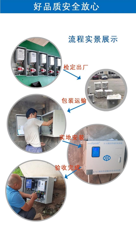 预付费IC卡机井控制柜