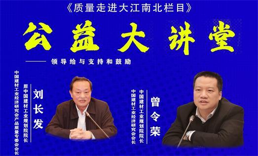 《质量走进大江南北》公益大讲堂开播
