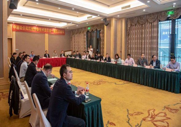 中通協分離機械分會技術委員會一屆五次會議